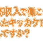 大阪梅田の稼げる人妻風俗・妻味喰い 女性取材【妻味喰い求人 動画Vo.1】