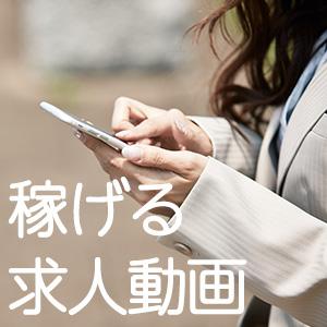 大阪梅田の稼げる人妻風俗・妻味喰い営業風景【妻味喰い求人 動画Vo.2】