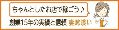 大阪梅田妻味喰い求人サイト
