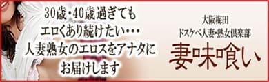 大阪梅田妻味喰い 営業サイト