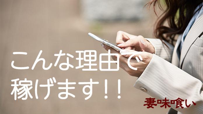大阪梅田の稼げる人妻風俗・妻味喰い 女性取材【妻味喰い求人 動画Vo.2】