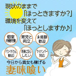 大阪梅田の人妻風俗『妻味喰い』について|大阪で風俗の求人をお探しの30代40代の女性が稼ぐ為のブログ