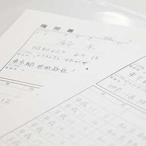 風俗の面接では何が必要?履歴書は?|大阪で風俗の求人をお探しの30代40代の女性が稼ぐ為のブログ