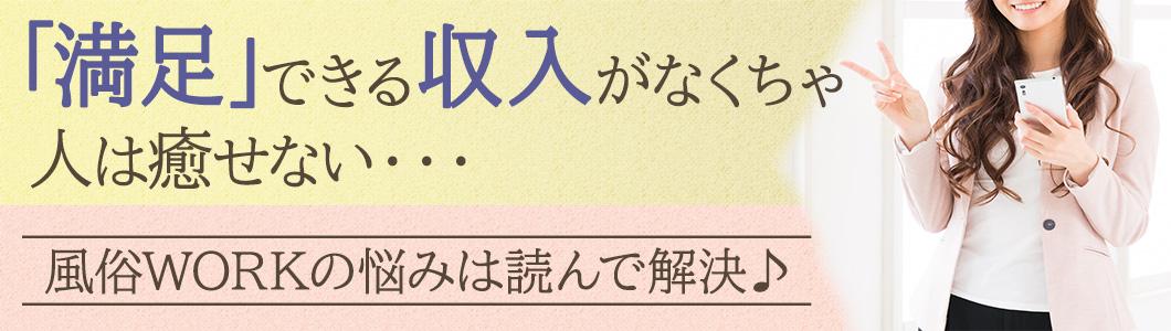 大阪・梅田で風俗の求人をお探しの30代40代の女性が稼ぐためのブログ