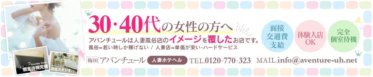 大阪梅田で30代40代の女性が高収入を風俗で稼ぐ為の求人サイト